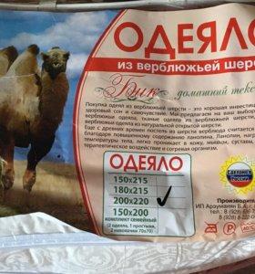 Одеяло верблюжье новое