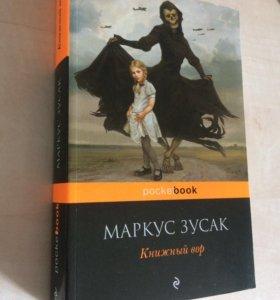 Книга « Книжный вор»