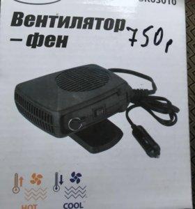 Вентилятор фен