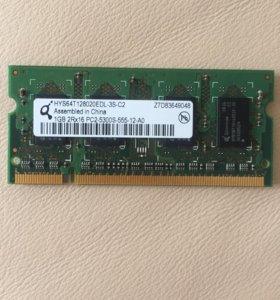 Память для ноутбука 1GB