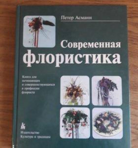 Флористика.Книги.