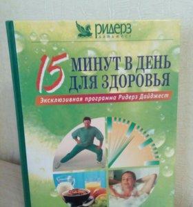 Книга. 15 минут в день для здоровья.