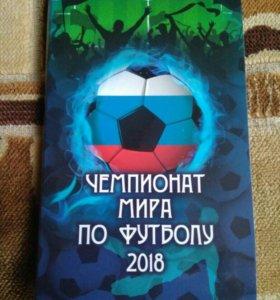 Чемпионат мира по футболу 25рублей