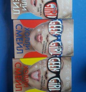 Три книги geek girl