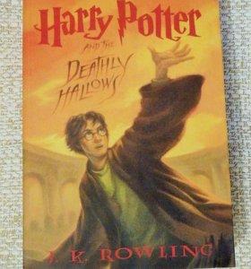 Гарри Поттер и Дары Смерти (на английском)