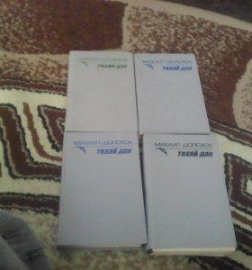 Продам тихий дон четыре тома