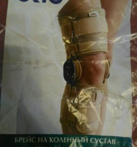 Брейс на коленный сустав (ортез)