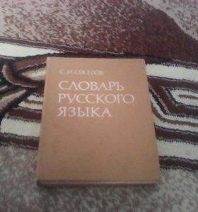 Продам словарь ожигова