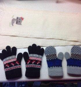 Шарфик, перчатки, варежки