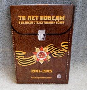 Набор 70 ЛЕТ Победы в ВОВ 21 монета в альбоме