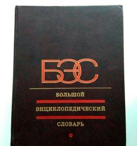Большой энциклопедический словарь БЭС