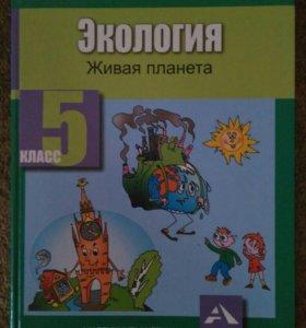 Учебник экология