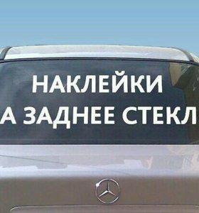 Моё авто - Ваша реклама