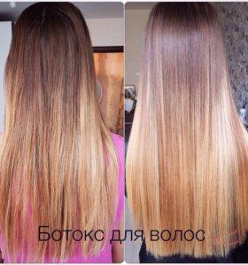 Ботокс для волос,кератиновое выпрямление