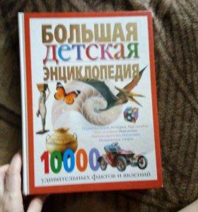 Энциклопедия детская большая