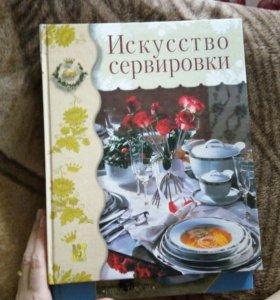 Книга Искусство Сервировки