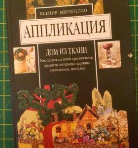 Книга по лоскутному шитью (пэчворк)