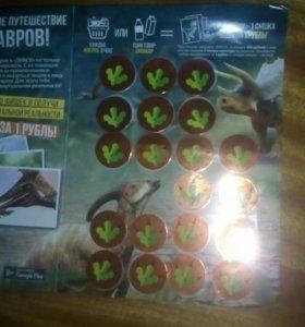 Журнал смотри динозавров