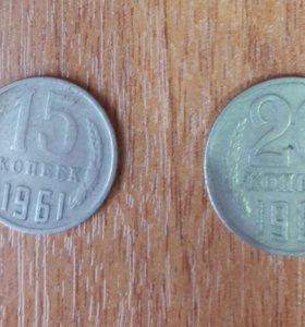 Монеты СССР 1961г