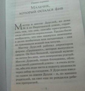 Гарри Поттер и философский камень, изд-во махаон