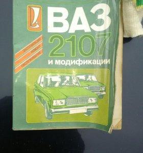 Книга ремонт ваз 2107