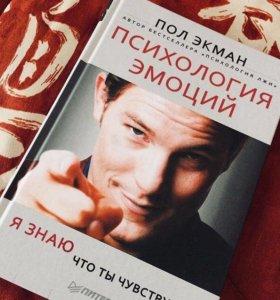 Книга Пол Экман «Психология эмоций»