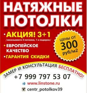 Натяжные потолки 300 рублей за всё!