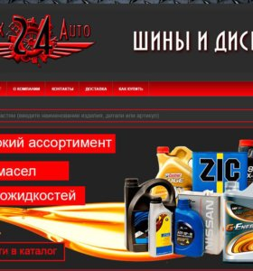 Интернет-магазин автозапчасти