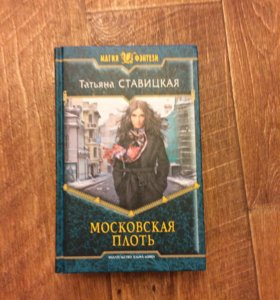 Книга «Московская плоть» Татьяна Ставицкая