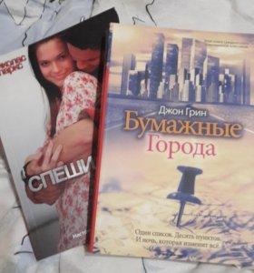 """""""Спеши любить"""", """"Бумажные города"""""""