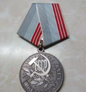 """Медаль""""Ветеран труда"""""""