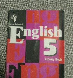 Английский язык 5 класс
