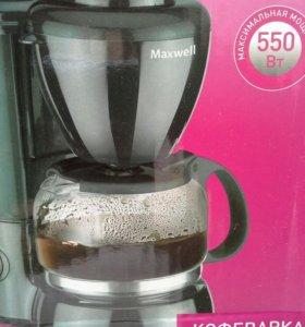 Новая кофеварка Максвэлл