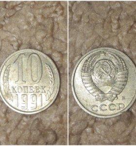 Монета СССР 10 коп- 1991г
