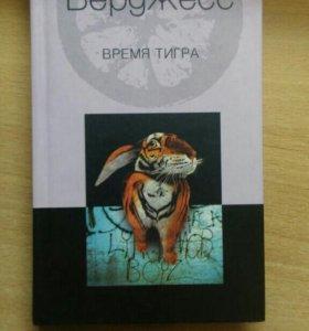 """Энтони берджесс """"Время тигра"""""""