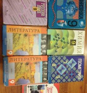 Книги 9 класс