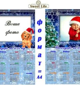 Календари новогодние