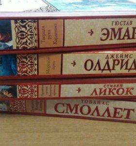 Книги из серии зарубежная классика