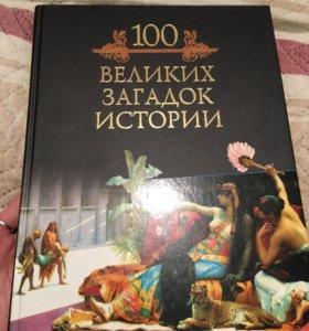 Книга «100 великих загадок истории» М.Кубеева