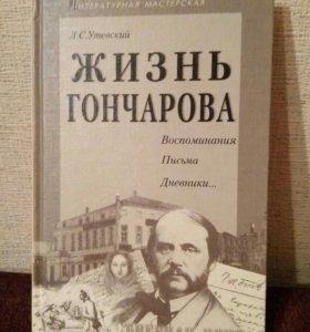Книга Жизнь Гончарова Утевский