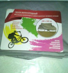 Чехол велосипедный