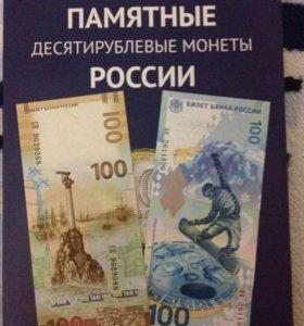 Банкноты номиналом 100 р Сочи и Крым!!!