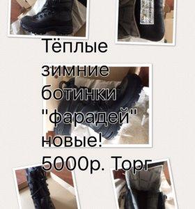 "Зимние ботинки ""Фарадей"""