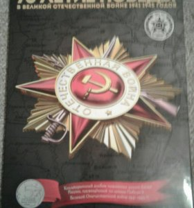 Альбом памятных 5 рубл.монет