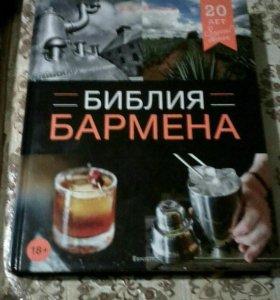 Книга библия бармена.
