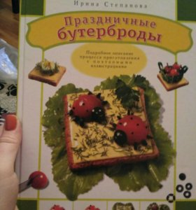 Новая праздничные бутерброды