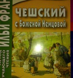 Чешский язык, словарь, сказки