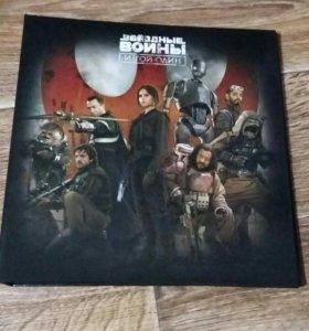 Альбом и карточки Звездные войны