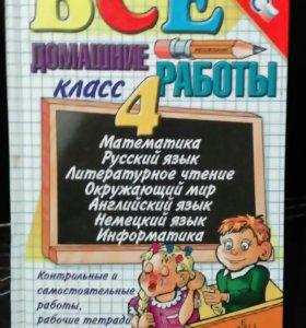 """Книга """" Все ГДЗ"""" 4 кл"""