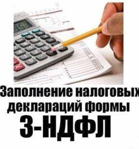 ОФОРМЛЕНИЕ ДЕКЛАРАЦИЙ ПО ФОРМЕ 3-НДФЛ